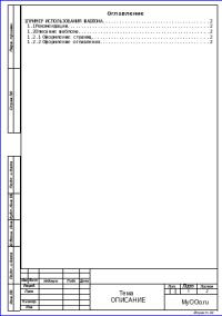 пограммы софты игры и др ГОСТовские рамки для openoffice В ходе подготовки одной из дипломных работ студенты НРТК адаптировали шаблоны ГОСТовских рамок для использования в openoffice org